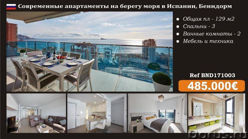 Купить апартаменты в Испании у моря в Бенидорме - Недвижимость за рубежом - Современные апартаменты..., фото 1